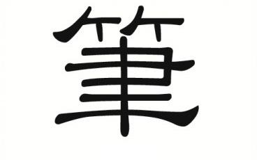 Chinesisches Schriftzeichen: 筆 – Pinsel