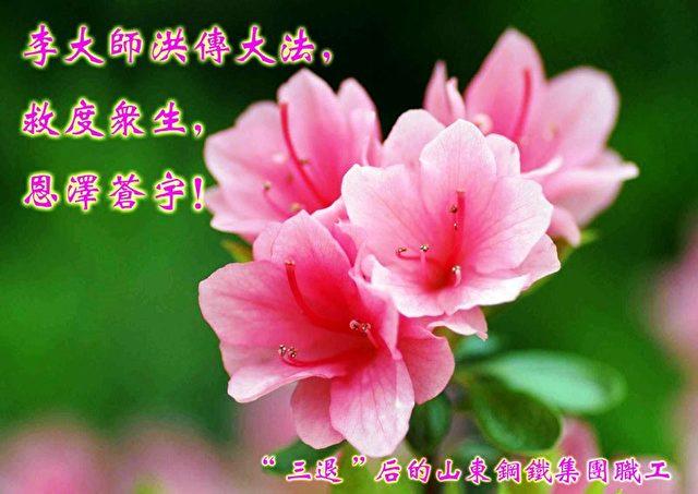 Grüße aus China zum Mondfest an den Gründer von Falun Gong