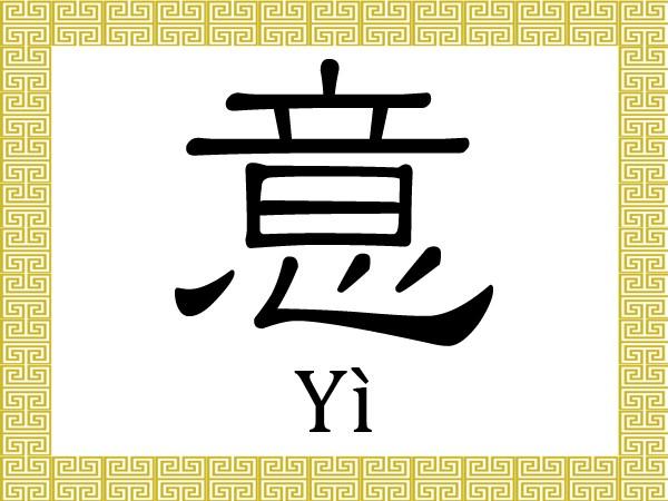 Chinesisches Schriftzeichen für: Bedeutung 意 (yì)