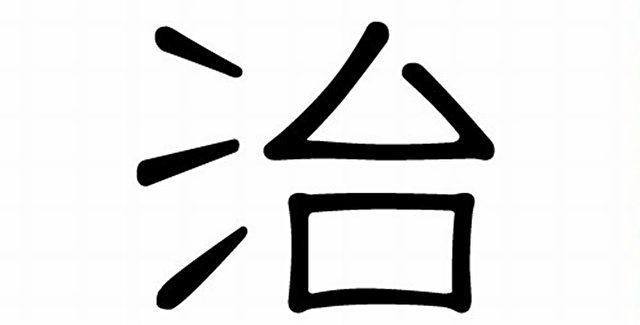 Chinesisches Schriftzeichen: Heilen 治 Zhi