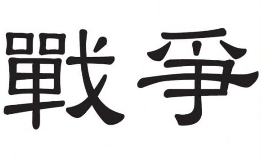 Chinesisches Schriftzeichen für Krieg: Zhan Zheng