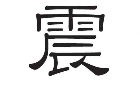Chinesisches Schriftzeichen: 震 –  Erdbeben