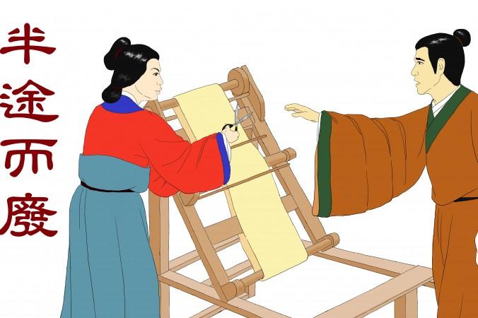 """Die chinesische Redewendung 半途而廢 (bàn tú ér fèi):  """"Auf halbem Wege aufgeben"""""""