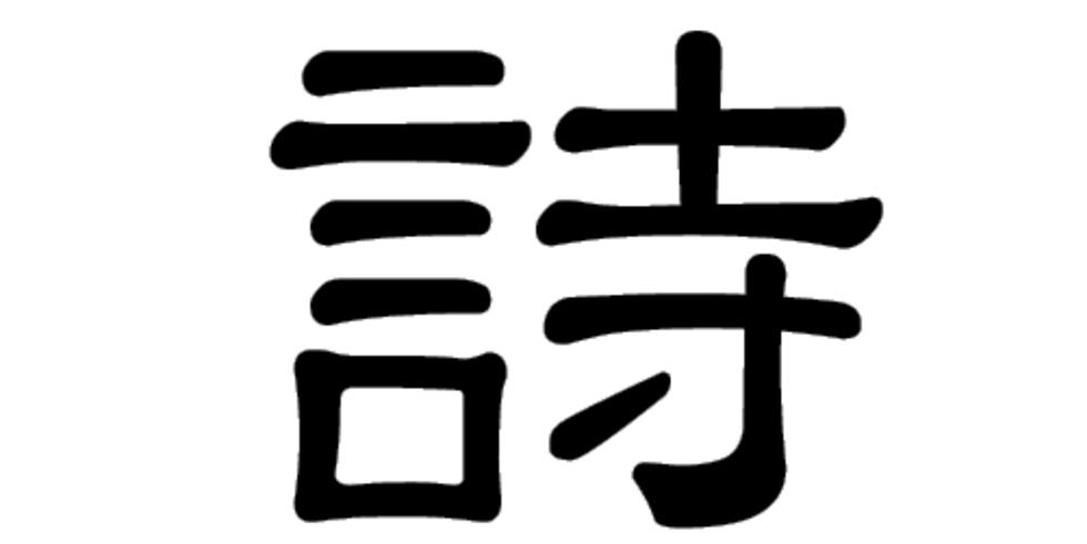 Das chinesische Schriftzeichen für Poesie: 詩 (shī)