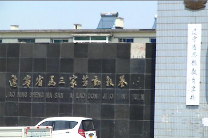 """Amnesty: """"An Chinas Arbeitslagern ändern sich nur die Namen"""""""