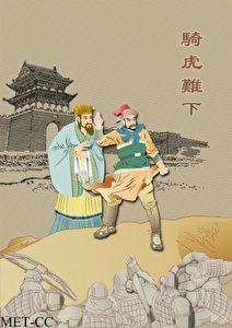 """Wen Jiao erklärte General Tao: """"Im Licht der gegenwärtigen Lage gibt es keinen anderen Ausweg."""""""