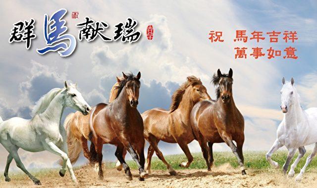 China: Mit Galopp ins Neue Jahr des Pferdes