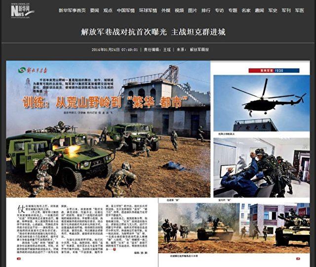 Fotos von Panzern und Kampfhandlungen zeigte heute das Newsportal Xinhua.net. Stehen China solche Szenen bevor? Foto: Screenshot Xinhua.net / Epoch Times