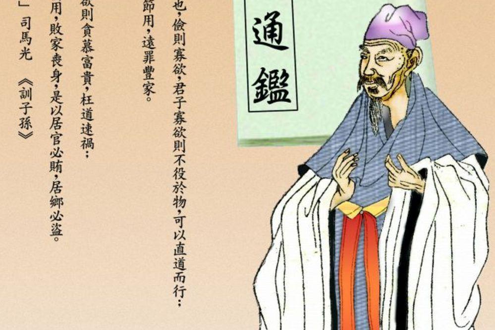 """Sima Guang – Historiker in Chinas Song-Dynastie schrieb """"Zizhi Tongjian"""""""