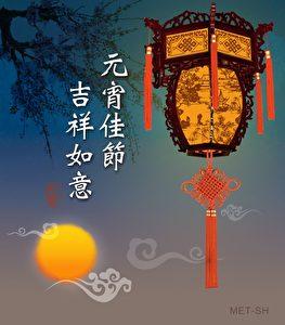 Laternenfest in China zur Zeit des Vollmonds