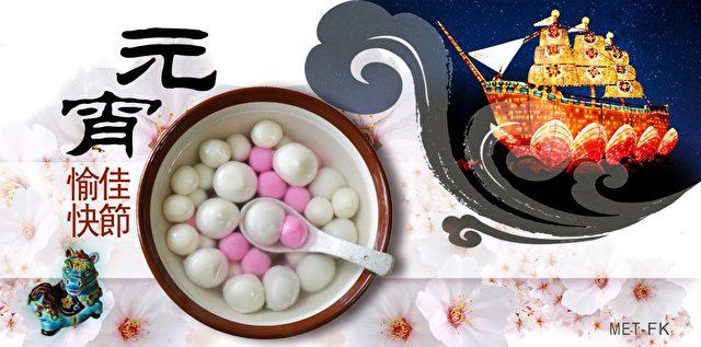 Yuanxiao - Das Essen zum Laternenfest in China