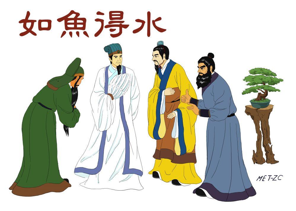 """Redewendung: """"Wie ein Fisch, der Wasser gefunden hat (如鱼得水)"""