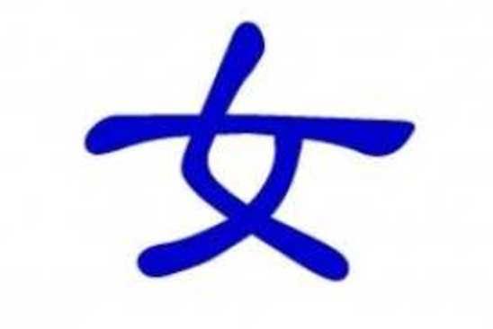 Chinesisches Zeichen für Frau Foto: Epoch Times