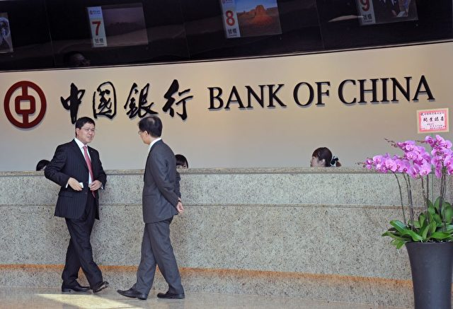 Niederlassung der Bank of China in Taipeh, Taiwan.   Foto: SAM YEH/AFP/GettyImages
