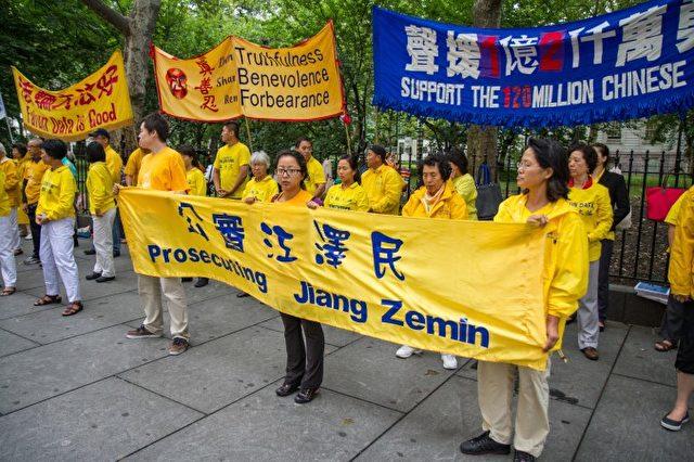 Falun Gong-Praktizierende bei einer Demonstration vor dem Rathaus in New York City am 20. Juli 2012. Seit der damalige Staats- und Parteichef Jiang Zemin in China am 20. Juli 1999 die Verfolgung von Falun Gong gestartet hatte, fordern Falun Gong-Praktizierende weltweit, dass er vor Gericht gestellt wird.