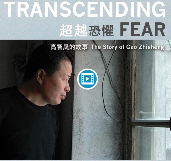 Poster des Dokumentarfilms über Gao Zhisheng.