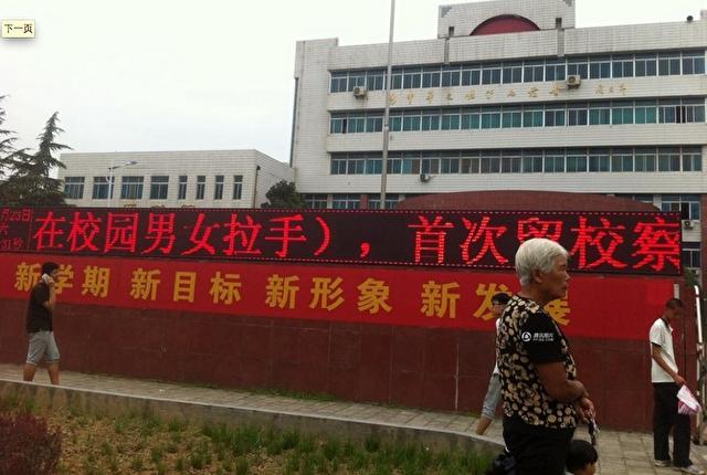 Neue Regeln, die männlichen und weiblichen Schülern verbieten, sich an den Händen zu halten, auf Bannern rund um die Yanshi High School in Luoyang, der Hauptstadt der Provinz Henan, August 2014