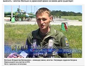 Der ukrainische Pilot Wladislaw Woloschin steht unter Verdacht, die Boeing abgeschossen zu haben.