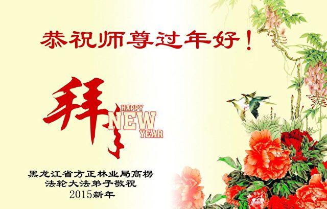 Schock für die KP-China: Chinesen senden Neujahrsgrüße an den ...