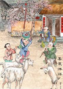 Grußkarte zum Jahr der Ziege