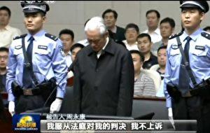 Zhou Yongkang vor Gericht: Dieses Bild veröffentlichte der Staatssender CCTV.