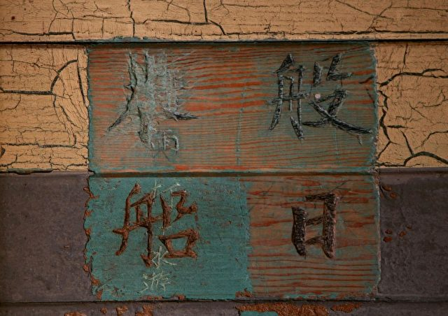Teil eines Gedichtes mit chinesischen Schriftzeichen auf der Wand im Haus der Einwanderer auf Angel Island.