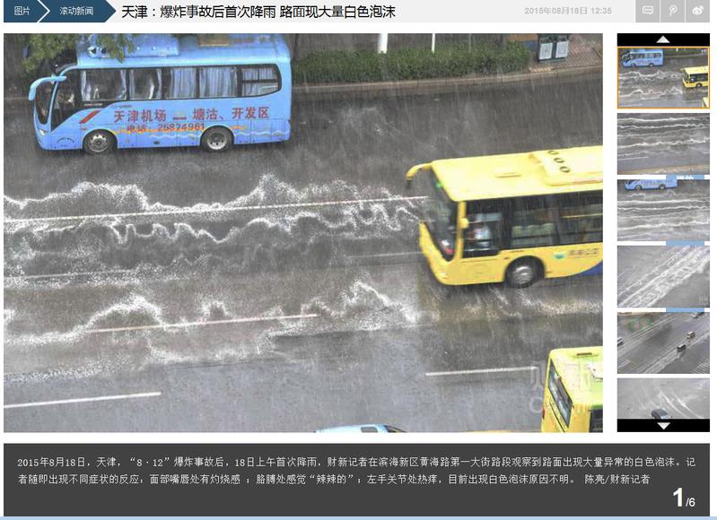 Weißer Schaum auf Tianjins Straßen: Chemische Vergiftung wird sichtbar