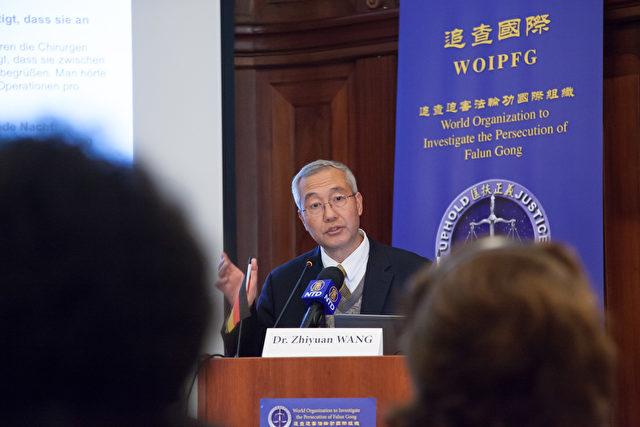 WOIPFG: Internationales Forum zu erzwungenen Organentnahmen in China