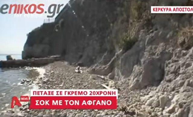 An dieser Steilküste warf Khavari die griechische Studentin die Klippen hinunter. Oberhalb befindet sich eine Küstenstraße mit Geländer. Die 20-Jährige überlebte schwer verletzt und konnte den Täter später identifizieren. Foto: Screenshot/Youtube