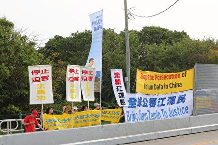 Falun Gong-Protest in Palm Beach beim Besuch Xi Jinpings am 6. April 2017. Fotot: Lin Fang / EPT
