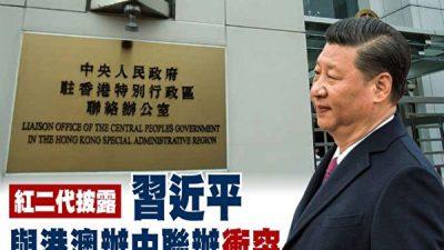 Exklusiv: Xi Jinpings neueste Anweisungen für Hongkong