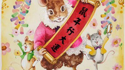Chinesisches Neujahr 2020: Heute beginnt das Jahr der Ratte