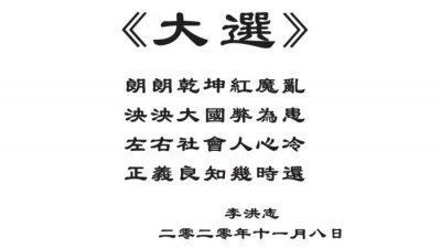 Die große Wahl – von Li Hongzhi